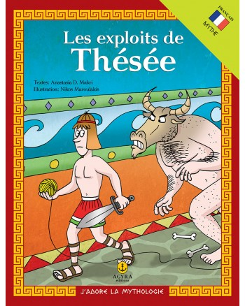 Les exploits de Thésée / Oι άθλοι του Θησέα | E-BOOK